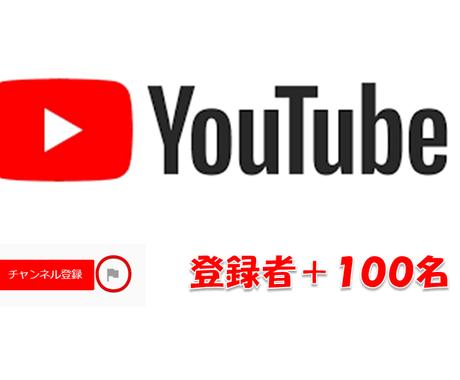 YouTube登録者100人増えるまで拡散します 最安値で保証付き 1人あたり15円 イメージ1