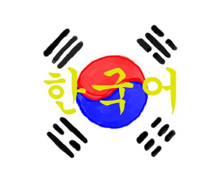 韓国語の単語・文章の意味を解説します 辞書・教科書・大学で分からない韓国語の単語を調べます イメージ1