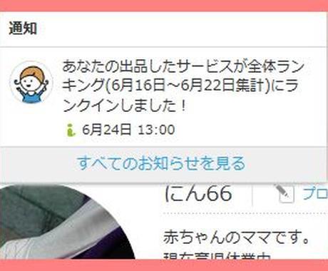 埼玉県のこと足を使って調べます。 イメージ1