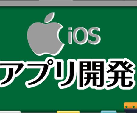 iOSアプリ開発のお悩み事アドバイスします 作ってみたい。より良くしたい。どんなことができる?に答えます イメージ1