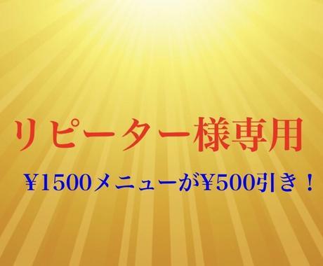 いつもありがとうございます ☆リピーター様専用☆¥1500メニューが¥500引きです♪ イメージ1