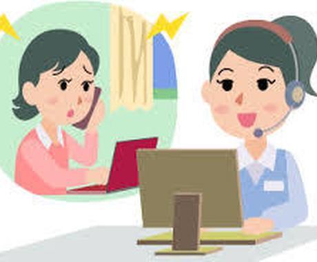 パソコンの困りごとをビデオチャットでお聞きします 【PC】あなたの困った画面のまま、ご相談ください! イメージ1