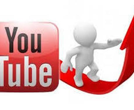YOUTUBEチャンネルのアクセスアップ診断します YOUTUBEチャンネルのアクセスアップ! イメージ1