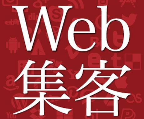 小さなお店の経営者様へ 〜Web集客の全体像と行動ステップをご覧ください〜 イメージ1
