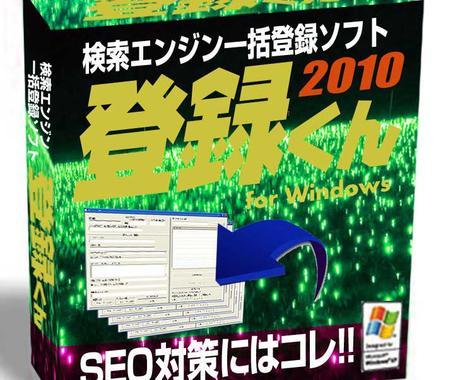 検索エンジン一括登録ソフトウェア(登録くん2010) イメージ1