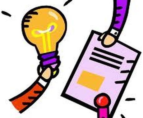 〈ビジネスモデル特許〉取得のお手伝いをします。 イメージ1