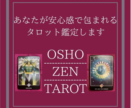OSHO禅タロットでいまのあなたを鑑定します あなたの気持ちが安心するタロット占いをお届けします♪ イメージ1