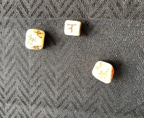 サイコロによる易占(周易)で、占います 運をよくするために、何をすればいいのかをお伝えします。 イメージ1