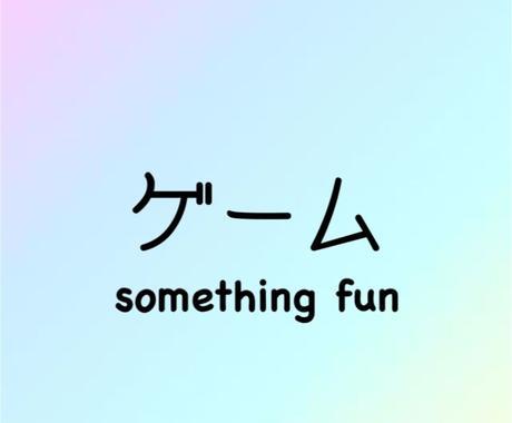英語を使って遊びます 大人数の方が楽しいので家族でご参加いただけます イメージ1