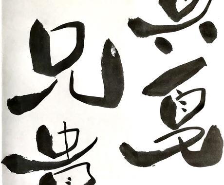 お子様から物の名前まで筆で名前をオシャレに書きます お祝いから起業までOK!3児パパが心を込めてお届けします! イメージ1