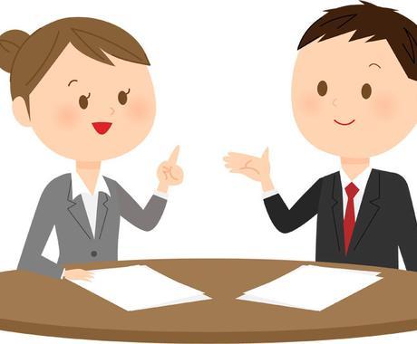 若手サラリーマンの仕事の悩みとことん聞きますます 上司には言えない人間関係や仕事のお悩みをとにかく受け止めます イメージ1