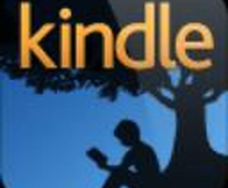 電子書籍出版のお手伝いをいたします 埋もらせないであなたの才能~あなたもKindle作家デビュー イメージ1