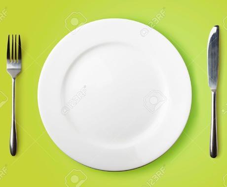 理想の身体を手に入れる為のサポートをします あなたに合ったダイエットの為の食事指導! イメージ1