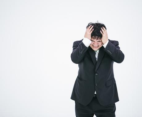 仕事で疲れた…そんな悩みしっかり聞きます 日々の愚痴を話して、ストレス発散しませんか? イメージ1
