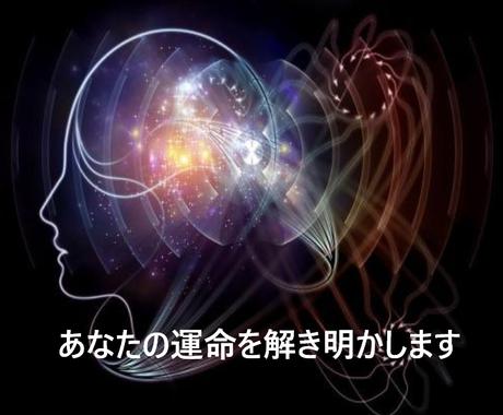 人生の暗号..あなたの「隠された才能」お伝えします 前世の記憶・未来の運命を読み解く「人間洞察カウンセリング」 イメージ1