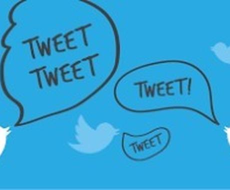 反応の取れるツイート提供します 反応が取れるツイート集めました!集客にお困りの方へ[第一弾] イメージ1