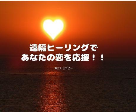 遠隔ヒーリングであなたの恋を応援します 恋愛応援企画♡500円で遠隔ヒーリングとメッセージをお届け イメージ1
