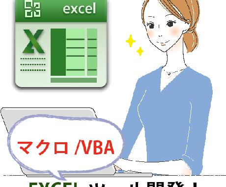 Excelマクロ・VBA、どんなものでも開発します MOTがお悩み解決!Excel業務を自動化しませんか? イメージ1