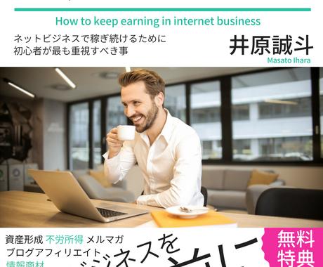 電子書籍、稼ぎ続けるネットビジネスを販売します ネットビジネスを始めたいけどまず何したいかわからない方向け イメージ1