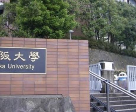 小中高校生の受験、勉強指導します 難関中学受験合格、大阪大学経済学部卒業してます! イメージ1
