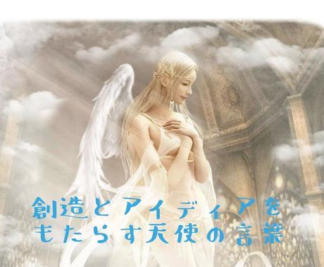 オラクルカードリーディング鑑定します オラクルカードリーディング大天使ガブリエル イメージ1