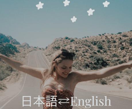 アメリカ英語でお手伝いします アメリカ留学経験ありの学生が翻訳を手伝わせていただきます! イメージ1