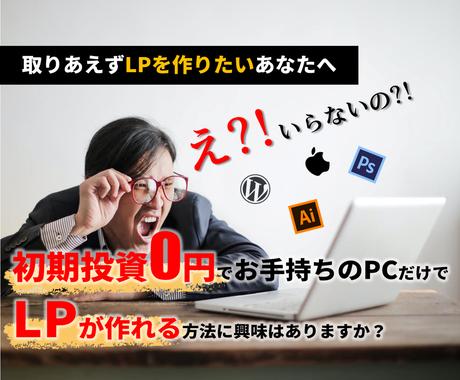 初期投資0円でLPが作れる方法あります  とりあえず軽い気持ちでWeb集客を始めたいあなたへ イメージ1
