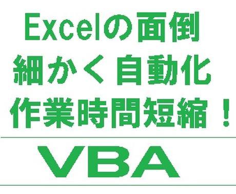 Excel業務を自動化します 【ExcelVBA】Excelの面倒をなくしましょう! イメージ1
