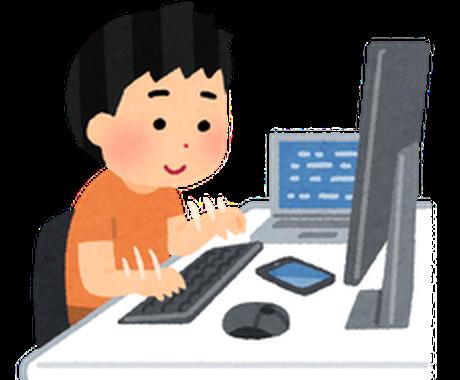 パソコンの設定や操作方法をサポートします パソコンの設定やエラー解決、ソフト操作方法をサポートします! イメージ1