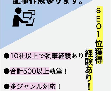 1文字=0.5円〜 品質を意識した記事執筆します 【お知らせ】SEO1位獲得経験ありライターが代行執筆します! イメージ1