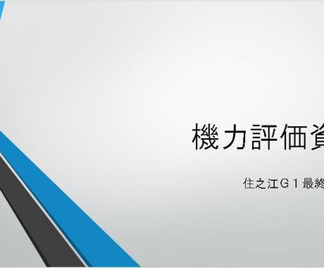ボートレース(競艇)機力評価資料 明日のレースの舟券予想に! イメージ1