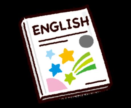英語についての疑問や質問承ります TOEIC850点!現役外大生が丁寧に説明します! イメージ1
