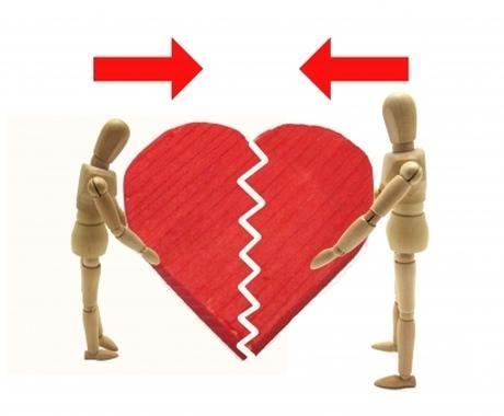忘れられないあの人との縁を繋げます ☆愛する人と復縁する方法を伝授します☆ イメージ1