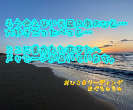 天国からのメッセージ(おひとり分)おろします オラクルカード、チャネリングを使用してメッセージを下ろします イメージ1