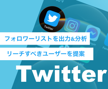 Twitterフォロワーリストを出力&分析します あなたのフォロワーの傾向からリーチすべきユーザーを提案! イメージ1
