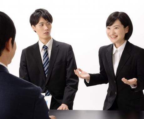 20代!就活・転職における面接練習を行います 最短・最年少昇進 部長が直接指導します イメージ1