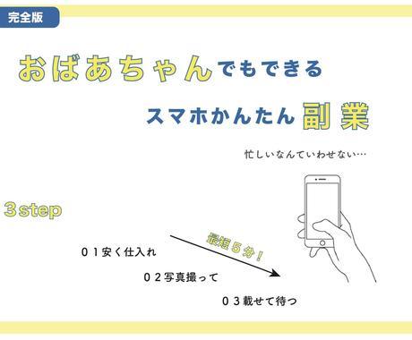時間のかからない【簡単副業】在宅ワーク教えます 空いた時間にスマートフォンを使った簡単な副業です♪ イメージ1