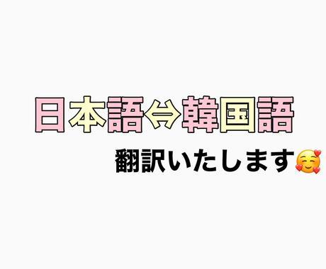 なんでも1件500円で韓国語⇔日本語翻訳します 字幕提供、ペンカフェ申請、ファンレター、その他翻訳など! イメージ1
