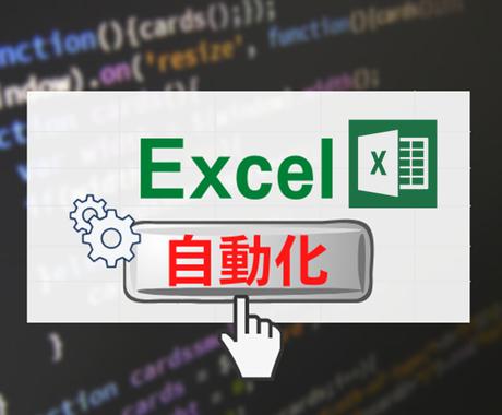 Excelマクロ・自動化ツール作成します パソコン作業の悩みをお気軽にご相談ください イメージ1