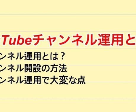 YouTubeチャンネル運用の提案をします 業界最前線にいるからこそのご提案が可能! イメージ1