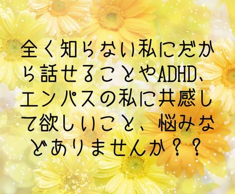 生きにくいと感じる方、悩みのある方相談乗ります 病気あり、ADHDの学生が聞く! イメージ1