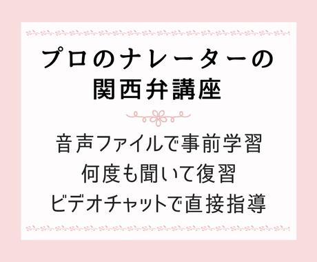 関西弁講座!プロのナレーターがレクチャーします 音声ファイルとビデオチャットで関西弁をマスター! イメージ1