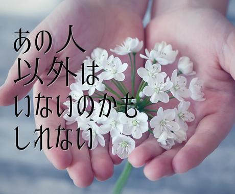 復縁☆あの人以上に愛せない…運命を再びつなぎます どんな人と出会っても忘れられないあの人ともう一度一緒に イメージ1