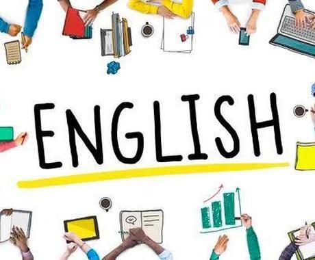 超初心者〜応用まで英語を理解できちゃいます 「オンライン英会話は恥ずかしい」方向け動画配信レッスン イメージ1