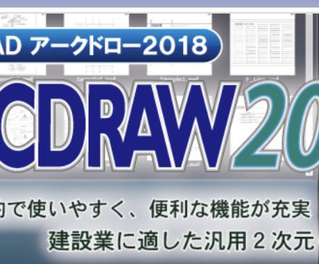 ARCDRAW CAD使い方教えます 職場での実践的な使い方、引越しやDIYの設計図作成 イメージ1