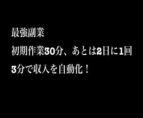 簡単な作業のみで稼いだ方法教えます 参入は今がチャンス!3件購入ごとに5000円値上げします。 イメージ1