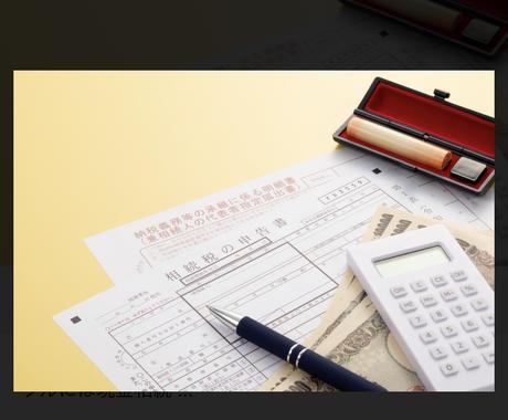 相続対策、相続問題のご相談承ります 元相続専門税理士法人勤務の経験を活かしご相談承ります イメージ1