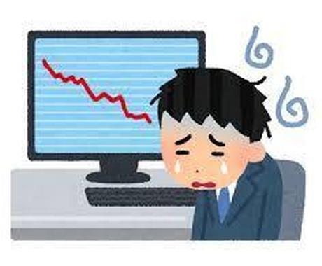 株で退場、どんな失敗をしたか全てさらけだします 株式投資で借金100万(涙)退場した理由を教えます。。。 イメージ1