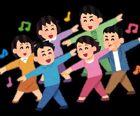初心者でもかっこよく魅せれる振り付け提供します ダンス未経験者でも踊れて尚且つお客さんに伝わりやすい踊り イメージ1