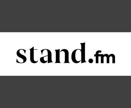 stand.fmの個別コンサルいたします あなただけの魅力ある配信内容になるようコンサルします イメージ1